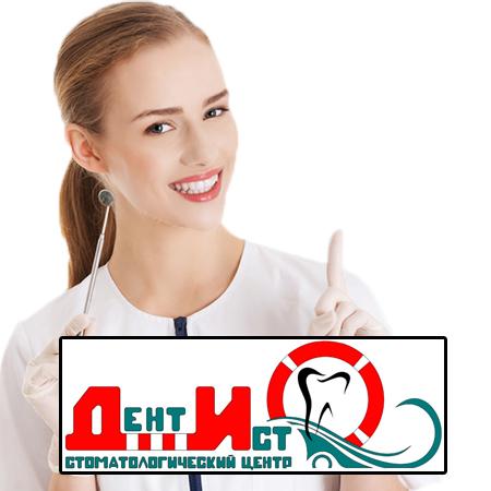 стоматология в юао