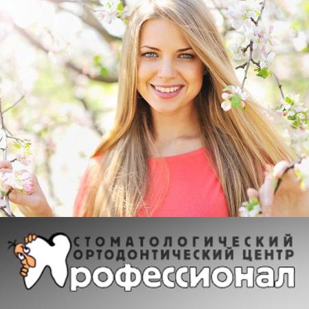 стоматология в САО Москва